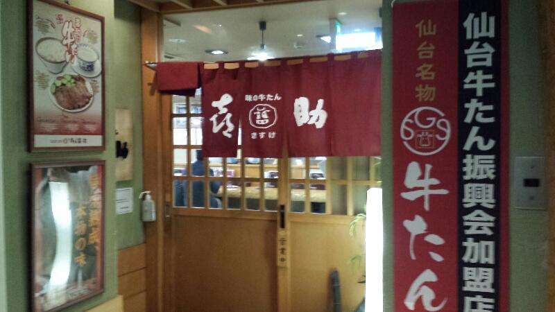 仙台の牛タン専門店の「喜助」