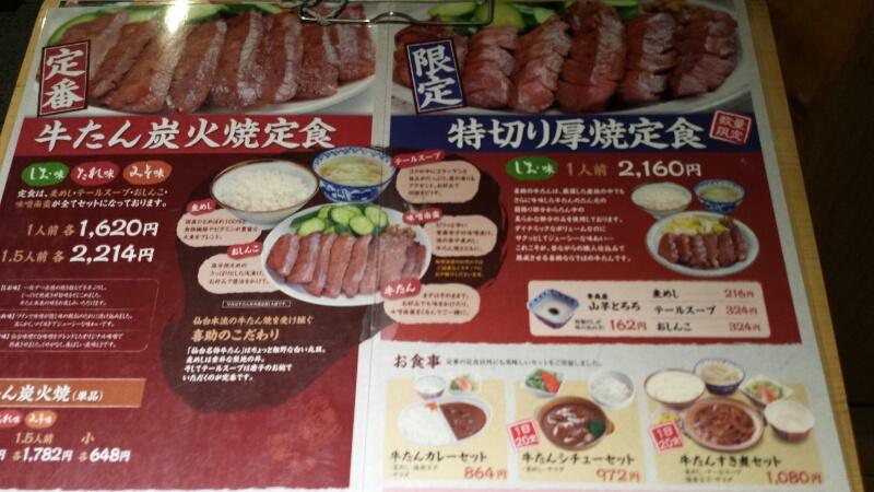 仙台の牛タ専門店「喜助」のランチメニュー