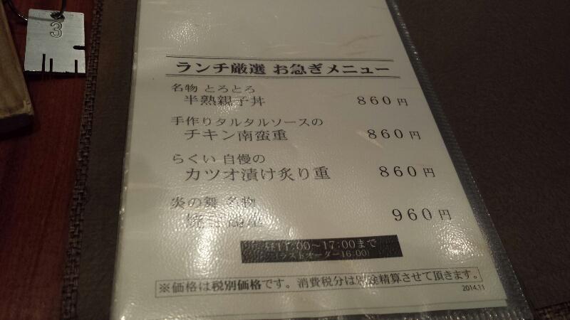 宮崎「炎の舞らくい」のメニュー