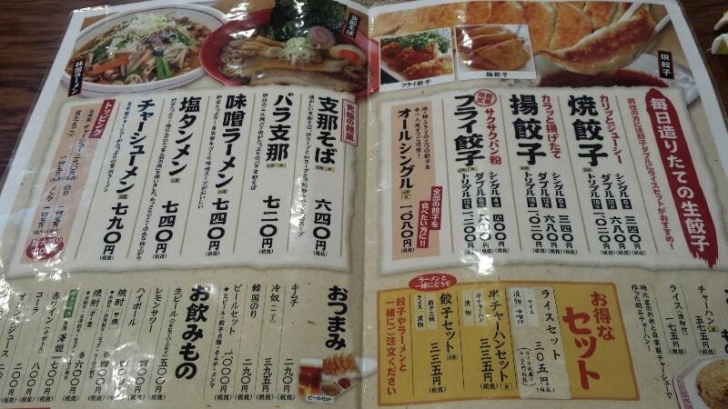 小山で餃子ランチ食べるなら宇味家(うまいや)