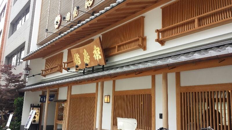 埼玉の浦和で見つけたうなぎの満寿家(ますや)