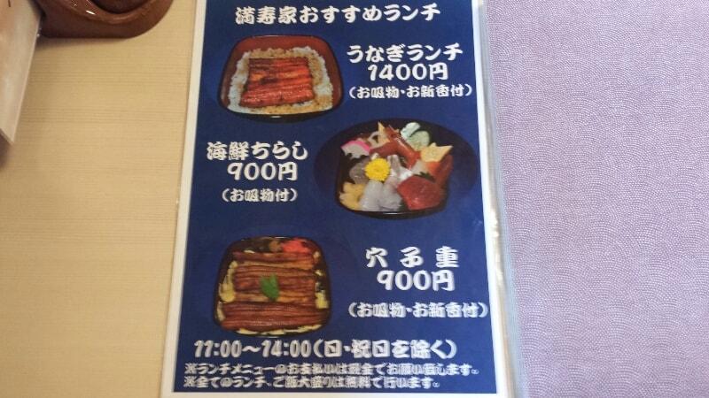 埼玉の浦和で見つけたうなぎの満寿家(ますや)のランチメニュー