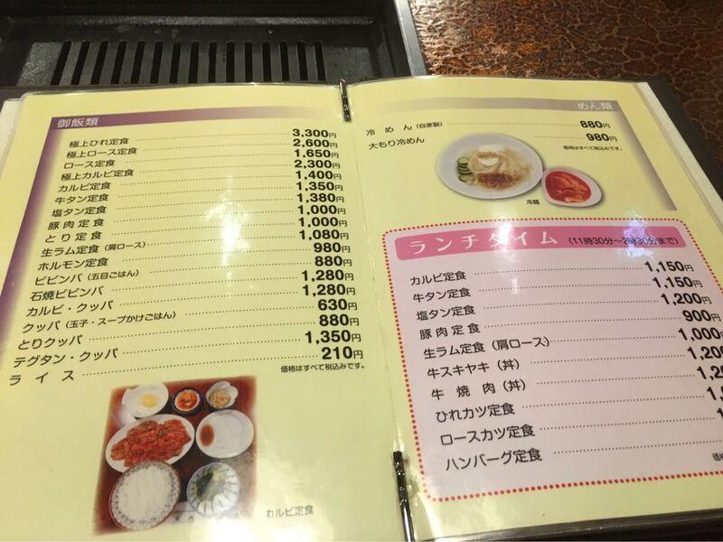 盛岡の肉の米内のメニュー