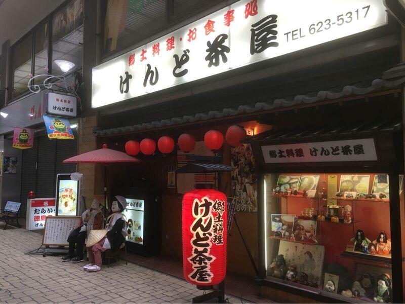 徳島の郷土料理けんど茶屋