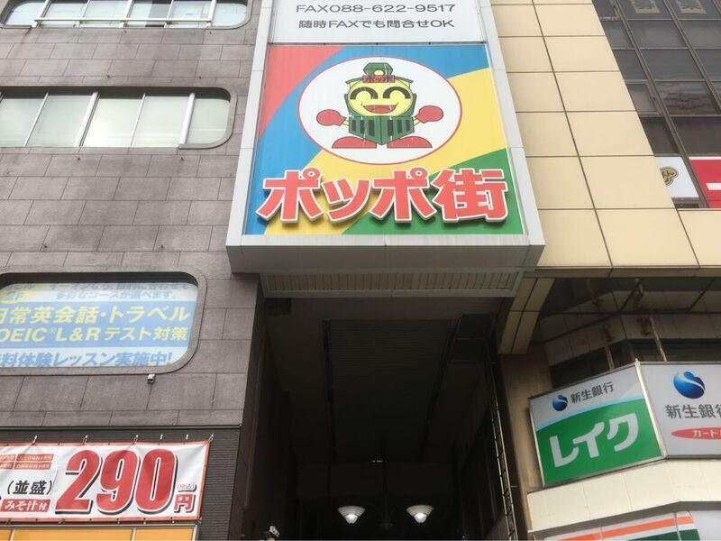 徳島の商店街「ポッポ街」
