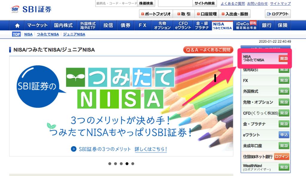 NISA・つみたてNISA・ジュニアNISA|SBI証券